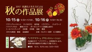 2017秋の作品展